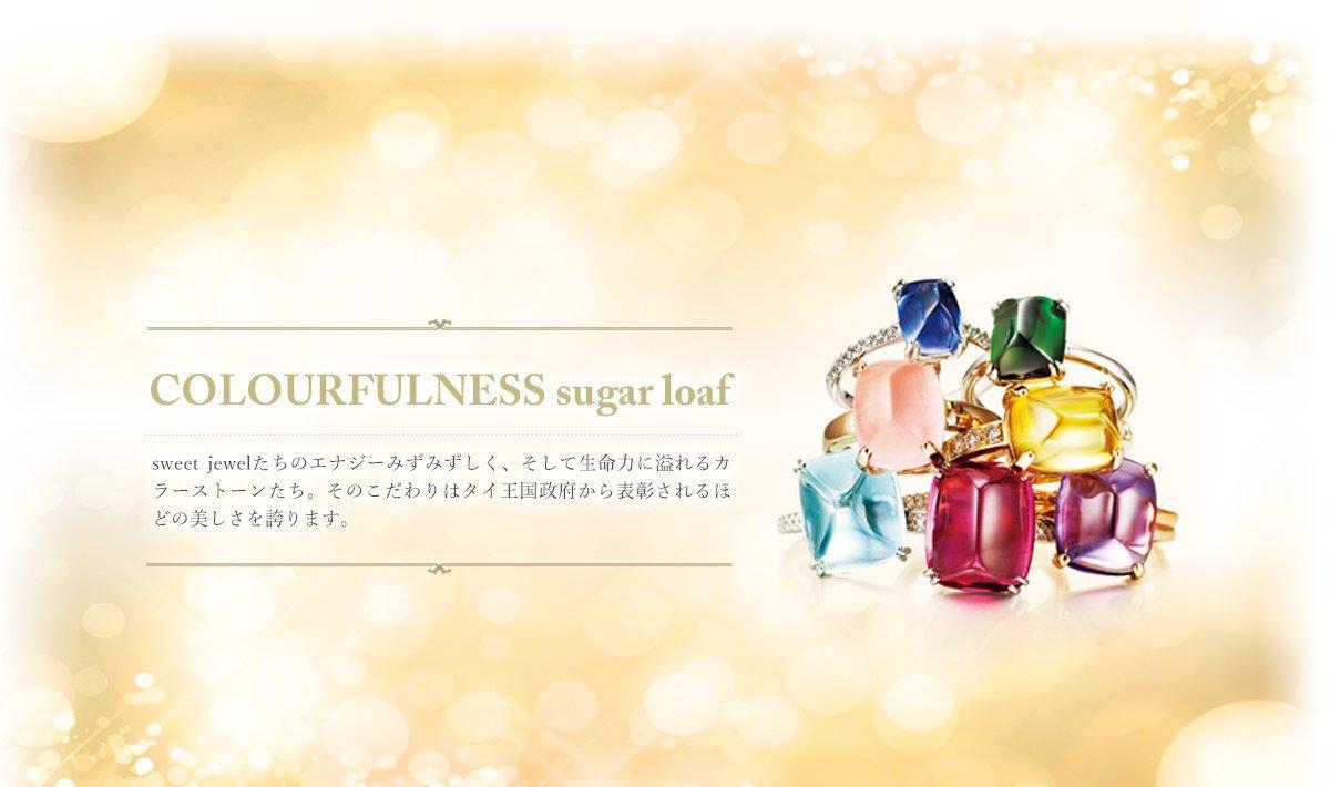 ジュエリーコレクション COLOURFULNESS sugar leaf