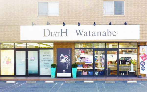 ディアスワタナベ店舗正面画像