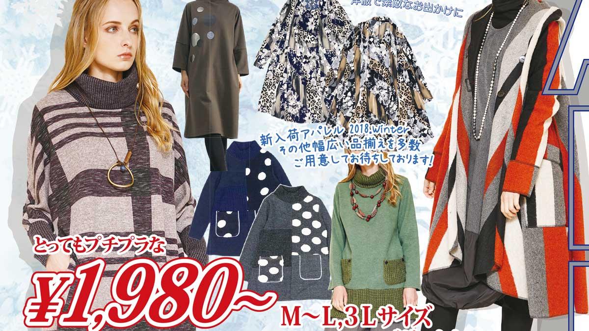 【店内セール】「アパレルファッション《冬》&ジュエリーセール」のお知らせ。話題の『ハズキルーペ』の販売も始めました。