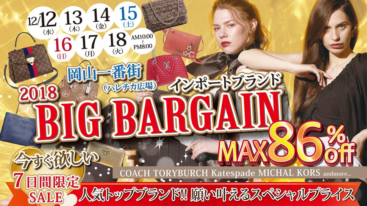 【店外催事】MAX86%OFF!!岡山一番街ハレチカ広場(JR岡山駅)にてインポートブランドBIG BARGAINを開催致します!