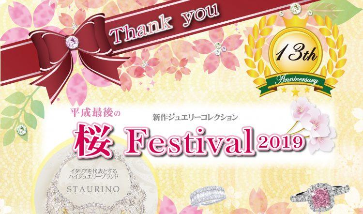 新作ジュエリーコレクション「13th 桜フェスティバル2019」開催!