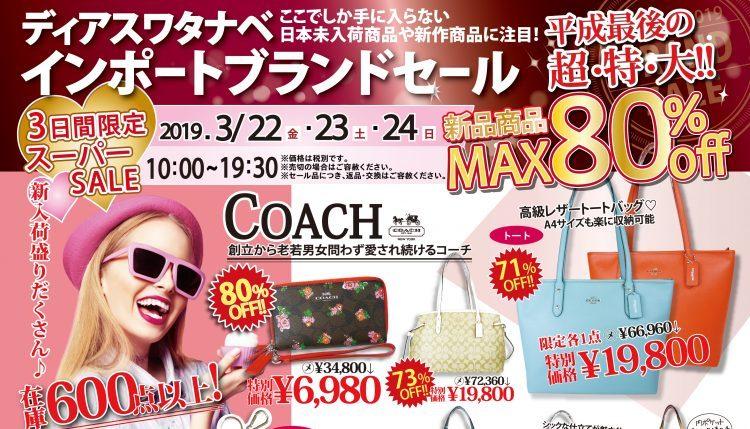MAX80%OFF!!平成最後の超・特・大インポートブランドSALE開催!