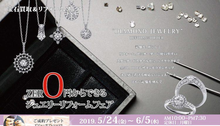 【店内イベント】宝石買取&ジュエリーリフォームフェア開催!