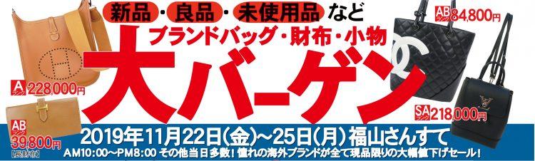 【店外催事】MAX90%OFF!!さんすて福山にてルイヴィトン、エルメス、シャネル、グッチetc.ブランドセ ール開催