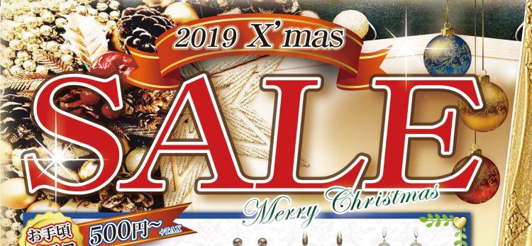 【店内催事】今年最後のジュエリー・ブランド品大セール『クリスマスバーゲン』を開催