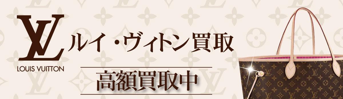 【お得情報】ルイ・ヴィトン 強化買取キャンペーン