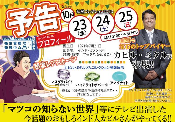 【店内催事】ディアスワタナベ 秋桜コレクション2020開催!