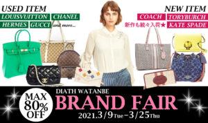 【店内イベント】ブランドバッグフェア(バッグ・財布)を期間限定で開催致します