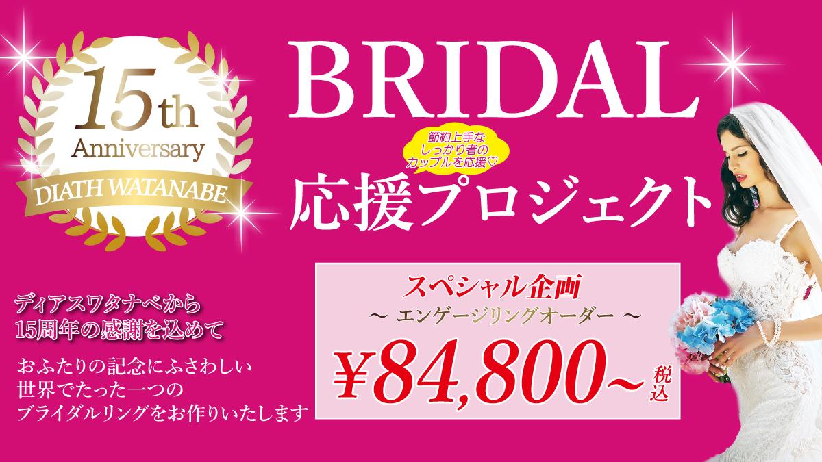 【店内イベント】15周年記念ブライダル応援プロジェクト&約3000種から選べるジュエリーリフォームフェア