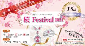 【店内イベント】-新作ジュエリーコレクション- 桜フェスティバル2021を開催致します
