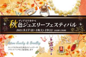 【店内イベント】秋色ジュエリーフェスティバルを開催!