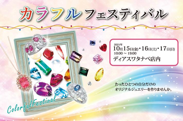 【店内イベント】カラフルフェスティバル開催!